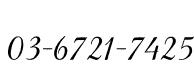 03-6721-7425